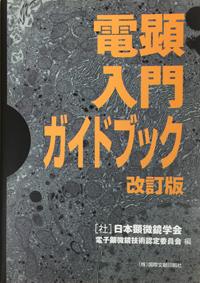電顕入門ガイドブック改訂版
